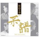 【送料無料】日本コロムビア 松山千春 / 松山千春の系譜 【CD】 COCP-39539/42 [COCP39539]