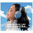 【予約のみポイント20倍!】【送料無料】ユニバーサルミュージック DREAMS COME TRUE / DREAMS COME TRUE THE ウラBEST! 私だけのドリカム 【CD】 UMCK-1677/9 [UMCK1677]
