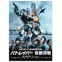 ハピネットピクチャーズ THE NEXT GENERATION パトレイバー 首都決戦 【DVD】 BIBJ-2865 [BIBJ2865]