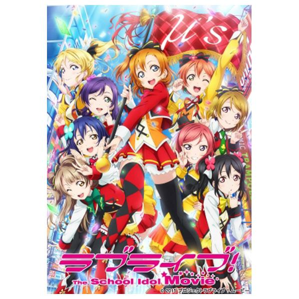 【送料無料】バンダイビジュアル ラブライブ!The School Idol Movie 【Blu-ray】 BCXA-1024 [BCXA1024]【05P09Jul16】