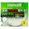 マクセル 録画用DVD-R 215分 片面2層 2-8倍速 CPRM対応 インクジェットプリンタ対応 5枚入り DRD215WPB.5S [DRD215WPB5S]【KK9N0D18P】