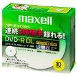 マクセル 録画用DVD-R 215分 片面2層 2-8倍速 CPRM対応 インクジェットプリンタ対応 10枚入り DRD215WPB.10S [DRD215WPB10S]【KK9N0D18P】