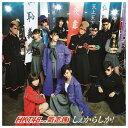 ユニバーサルミュージック HKT48 feat.氣志團 / しぇからしか (TYPE-C) 【CD DVD】 UPCH-89249 UPCH89249