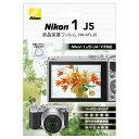 ニコン 液晶保護フィルム Nikon 1 J4/J5/V3用 NHAFLJ5 [NHAFLJ5]