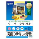 サンワサプライ インクジェットプリンタ用紙 (厚手・A4サイズ・50枚入り) JP-EM1NA4N-50 [JPEM1NA4N50]
