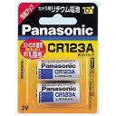 パナソニック 円筒形リチウム電池(3V) CR-123AW/2P [CR123AW2P]