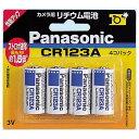 パナソニック 円筒形リチウム電池〈3V〉 CR-123AW/4P [CR123AW4P]