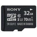【送料無料】SONY 高速microSDHC UHS-Iメモリーカード(Class 10対応・32GB) 防水仕様 SR-32UY2A [SR32UY2A]【KK9N0D18P】