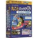 AOSテクノロジーズ ファイナル丸ごとバックアップplus Windows10対応版 フアイナルマルゴトバツクアツプPW10WC [フアイナルマルゴトバツクアツプPW10WC]【K...