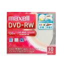 マクセル 録画用DVD-RW 1-2倍速対応 CPRM対応 インクジェットプリンタ対応 10枚入り DW120WPA.10S [DW120WPA10S]【KK9...
