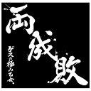 ワーナーミュージック ゲスの極み乙女。 / 両成敗(初回生産限定盤) 【CD+DVD】 WPZL-31141/2 [WPZL31141]