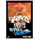ドリームエージェンシー ミクロの決死圏 【DVD】 FXBNG-1002D [FXBNG1002D]【DRM】