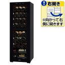 【送料無料】フォルスター 【右開き】ワインセラー(34本収納) HomeCellar ブラック FJN100GBK [FJN100GBK]