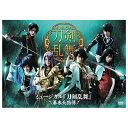 ミュージカル『刀剣乱舞』 〜幕末天狼傳〜 Blu-ray&DVD 発売決定!