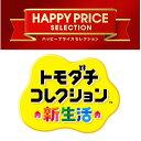 任天堂 ハッピープライスセレクション トモダチコレクション 新生活【3DS専用】 CTR2EC6J ...