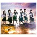 エイベックス SKE48 / 革命の丘<初回盤/Type-C> 【CD+DVD】 AVCD-93614/6/B [AVCD93614]