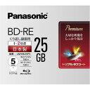 パナソニック 録画用25GB 1-2倍速 BD-RE書換え型 ブルーレイディスク 5枚入り LM-BE25P5 LMBE25P5