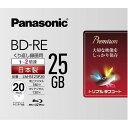 パナソニック 録画用25GB 1-2倍速 BD-RE書換え型 ブルーレイディスク 20枚入り LM-BE25P20 LMBE25P20