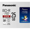 パナソニック 録画用25GB 1-6倍速 BD-R追記型 ブルーレイディスク 20枚入り LM-BR25MP20 LMBR25MP20 【KK9N0D18P】