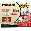 パナソニック 録画用50GB 片面2層 1-2倍速 BD-RE DL書換え型 ブルーレイディスク 5枚+1枚入り LM-BE50W6S [LMBE50W6S]【...