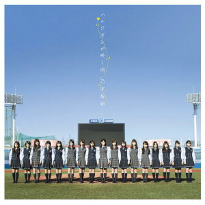 ソニーミュージック 乃木坂46 / ハルジオンが咲く頃(通常盤)【CD】 SRCL-9031 [SRCL9031]【WMFS】