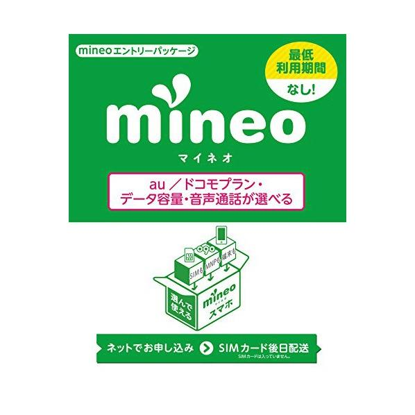 mineo au/ドコモ対応SIM(マイクロ、ナノ、標準、VoLTE)データ通信 音声通話 最低利用期間なし mineoエントリーパッケージ KM101 [KM101]