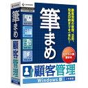 【送料無料】筆まめ 筆まめ顧客管理 Windows版 フデマ...