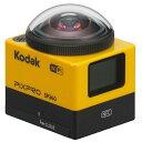 【送料無料】コダック 360°全方位撮影可能 アクションカメラ PIXPRO SP360 [SP360]