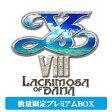 【送料無料】日本ファルコム イースVIII -Lacrimosa of DANA-(ラクリモサ・オブ・ダーナ) 数量限定プレミアムBOX【PS Vita】 NW10108060 [NW10108060]