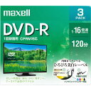 マクセル 録画用DVD-R 4.7GB 1-16倍速対応 CPRM対応 インクジェットプリンタ対応 3枚入り DRD120WPE.3S [DRD120WPE3S]【KK9N0D18P】