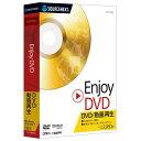 ソースネクスト Enjoy DVD ENJOYDVDWC [ENJOYDVDWC]【KK9N0D18P】