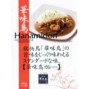 トリゼンフーズ 華味鳥カレー200g ハナミドリカレ-200G [ハナミドリカレ-200G]【10P03Dec16】
