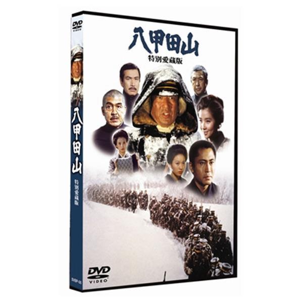 八甲田山 特別愛蔵版[DVD]