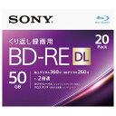 【送料無料】SONY 録画用50GB 2層 1-2倍速対応 BD-RE書換え型 ブルーレイディスク 20枚入り 20BNE2VJPS2 [20BNE2VJPS2...