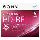 SONY 録画用25GB 1層 1-2倍速対応 BD-RE書換え型 ブルーレイディスク 5枚入り 5BNE1VJPS2 [5BNE1VJPS2]