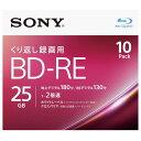 SONY 録画用25GB 1層 1-2倍速対応 BD-RE書換え型 ブルーレイディスク 10枚入り 10BNE1VJPS2 [10BNE1VJPS2]