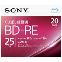 SONY 録画用25GB 1層 1-2倍速対応 BD-RE書換え型 ブルーレイディスク 20枚入り 20BNE1VJPS2 [20BNE1VJPS2]