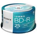 SONY 録画用25GB 1層 1-4倍速対応 BD-R追記型 ブルーレイディスク 50枚入り 50BNR1VJPP4 [50BNR1VJPP4]【KK9N0D...