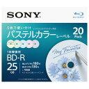 SONY 録画用25GB 1層 1-4倍速対応 BD-R追記型 ブルーレイディスク 20枚入り 20BNR1VJCS4 [20BNR1VJCS4]【KK9N0D...