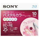SONY 録画用25GB 1層 1-2倍速対応 BD-RE書換え型 ブルーレイディスク 10枚入り 10BNE1VJCS2 10BNE1VJCS2