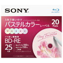 SONY 録画用25GB 1層 1-2倍速対応 BD-RE書換え型 ブルーレイディスク 20枚入り 20BNE1VJCS2 [20BNE1VJCS2]【KK9N...