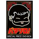 【送料無料】フロンティアワークス 「パタリロ!」スペシャルプライスDVD-BOX 【DVD】 FFBC-9005 [FFBC9005]【05P09Jul16】