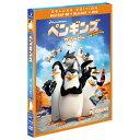 20世紀フォックス ペンギンズ FROM マダガスカル ザ・ムービー 3枚組3D・2Dブルーレイ&DDVD〔初回生産限定〕 【Blu-ray/DVD】 FXXK-569..