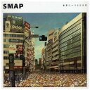 ビクターエンタテインメント SMAP / 世界に一つだけの花 (シングル・ヴァージョン) 【CD】 VICL-35477 [VICL35477]