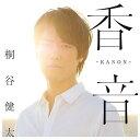 ユニバーサルミュージック 桐谷健太 / 香音-KANON- 【CD】 UPCH-2093 [UPCH2093]