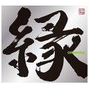 ユニバーサルミュージック GReeeeN / 縁(初回限定盤B) 【CD+DVD】 UPCH-7182 [UPCH7182]