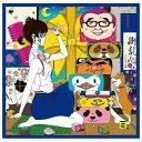ユニバーサルミュージック さだまさし / 御乱心〜オールタイム・ワースト〜 【CD】 FRCA-1272 [FRCA1272]