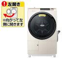 【送料無料】日立 【左開き】11.0kgドラム式洗濯乾燥機 ビッグドラム スリム シャンパン BD-SV110AL N [BDSV110ALN]