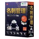 スキャンした名刺画像を高精度な文字認識と振り分け機能で、データベースを作成する日本語・英語・中国語・韓国語対応の名刺管理ソフト。
