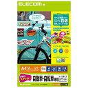 エレコム 手作りステッカー/自動車 自転車専用/A4/ホワイト EDT-STCAWN EDTSTCAWN